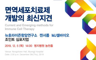 심포지움 개최 (19.12.5)